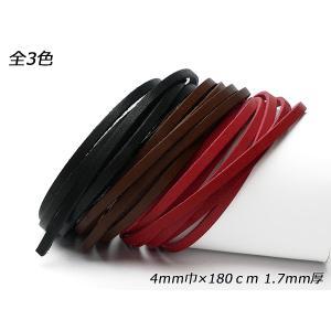 サドルレース 黒/焦茶/赤 4mm巾×180cm 1.7mm厚 1本【メール便対応】 [クラフト社]  レザークラフト革ひも レース 4mm巾|lc-palette