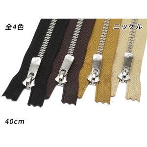 【YKK】エクセラファスナー 5号ダブル ニッケル DF2E 黒/焦茶/タン/ベージュ 40cm【メール便対応】 [クラフト社]  レザークラフトファ|lc-palette