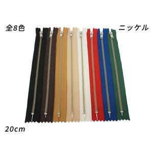 【YKK】金属ファスナー 3号 ニッケル DF 全8色 20cm 1本【メール便対応】 [クラフト社]  レザークラフトファスナー 20cm|lc-palette
