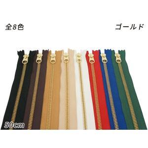 【YKK】金属ファスナー 5号 ゴールド DFW 全8色 50cm 1本【メール便対応】 [クラフト社]  レザークラフトファスナー 50cm|lc-palette