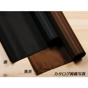 袋用裏地 黒/焦茶 厚さ0.2mm×巾95cm 1m[クラフト社]  レザークラフト副資材 裏地