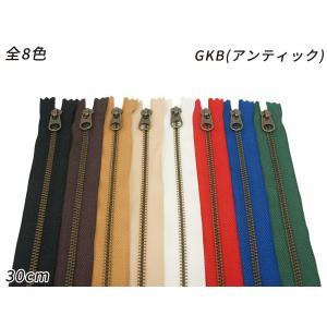 【YKK】金属ファスナー 4号 GKB(アンティック) 全8色 30cm 1本【メール便対応】 [クラフト社]  レザークラフトファスナー 30cm|lc-palette