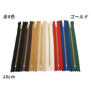 【YKK】金属ファスナー 3号 ゴールド 全8色 16cm 1本【メール便対応】 [クラフト社]  レザークラフトファスナー 16cm|lc-palette