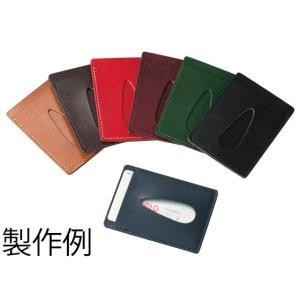 カラーパスケースキット 全8色 9.3×6.7cm【メール便対応】 [協進エル]  レザークラフト皮革キット lc-palette