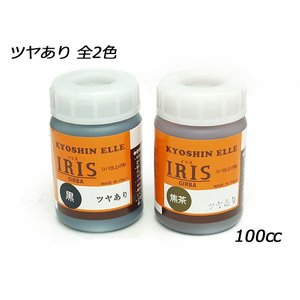 イリス(コバ仕上げ剤) ツヤあり 黒/焦茶 100cc[協進エル]  レザークラフト染料・溶剤・接着剤 コバ仕上げ