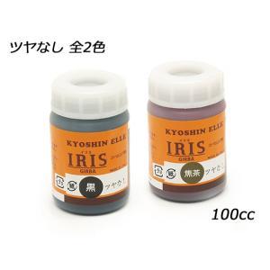 イリス(コバ仕上げ剤) ツヤなし 黒/焦茶 100cc[協進エル]  レザークラフト染料・溶剤・接着剤 コバ仕上げ