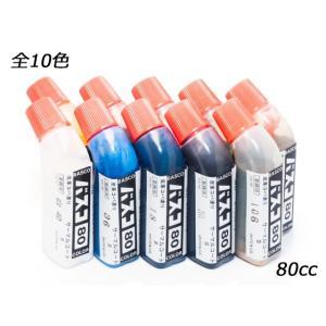 バスコ 全11色 80cc[協進エル]  レザークラフト染料 溶剤 接着剤 lc-palette