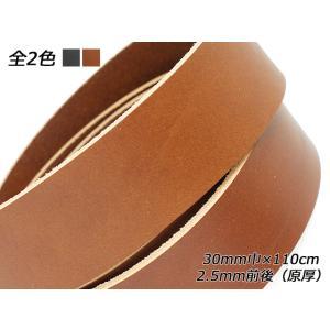リオレース(ベルト) 黒/茶 30mm巾×110cm 2.5mm前後(原厚) 1本[ぱれっと]  レザークラフトベルト lc-palette