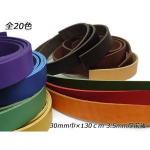 カラーベルト(ドエリア) 全20色 30mm巾×130cm 3.5mm厚前後 1本[ぱれっと]  レザークラフトベルト lc-palette