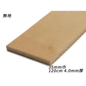 ハードベルト(ソールベンズ) 無地 35mm巾×120cm 4.0mm厚[ぱれっと]  レザークラフトベルト lc-palette