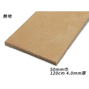 ハードベルト(ソールベンズ) 無地 50mm巾×120cm 4.0mm厚[ぱれっと]  レザークラフトベルト lc-palette