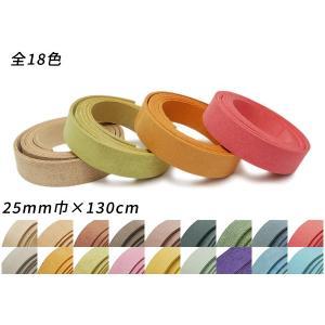 床革ベルト(ドエリア) 全18色 25mm巾×130cm 約3.0mm厚 1本[ぱれっと]  レザークラフトベルト lc-palette