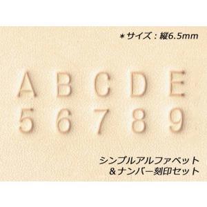 シンプルアルファベット&ナンバー刻印セット 約6.5mm 36本【メール便対応】 [IVAN]  レザークラフト刻印 アルファベット刻印|lc-palette