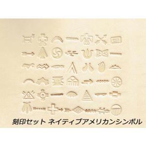 刻印セット ネイティブアメリカンシンボル【送料無料】 【メール便対応】 [IVAN]  レザークラフト刻印|lc-palette