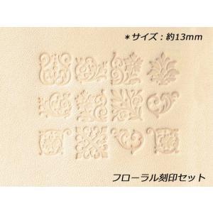 フローラル刻印セット 約13mm 12本【送料無料】 【メール便対応】 [IVAN]  レザークラフト刻印|lc-palette