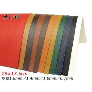 【切り革】アラバスタ 全11色 25×17.5cm 1.8mm/1.4mm/1.0mm/0.7mm 1枚【メール便対応】 [ぱれっと]  レザークラフ lc-palette