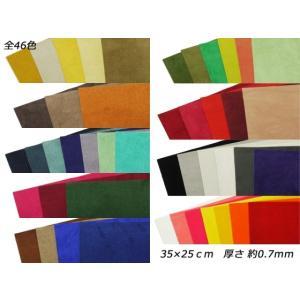 【切り革】ピッグスエード 全46色 35×25cm 約0.7mm[ぱれっと]  レザークラフト切り革(カットレザー) ピッグスエード lc-palette