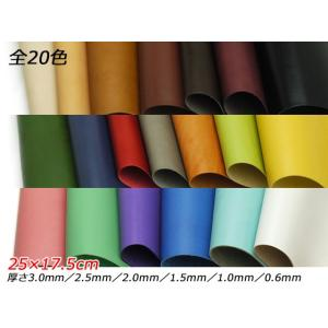 【切り革】ドエリア 全20色 25×17.5cm 0.6mm/1.0mm/1.5mm/2.0mm/2.5mm/3.0mm【メール便対応】 [ぱれっと] lc-palette