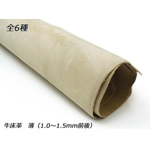 【1枚売り】牛床革 薄 全15種 約220デシ(価格固定) 1.0-1.5mm前後 半裁[ぱれっと]  レザークラフト半裁 1枚革|lc-palette