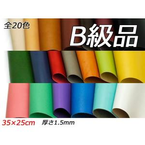 【B級切り革】ドエリア 全20色 35×25cm 1.5mm[ぱれっと]  レザークラフト切り革(カットレザー) lc-palette