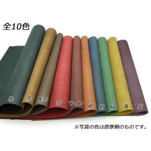 【切り革】牛床(ルガトショルダー) 全10色 50×35cm 1.4mm前後[ぱれっと]  レザークラフト切り革(カットレザー) カラー床革