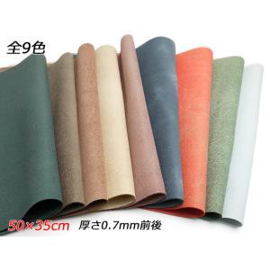 【大判切り革】牛床(ヴィンセント) 全9色 50×35cm 0.7mm前後[ぱれっと]  レザークラフト切り革(カットレザー) カラー床革 lc-palette