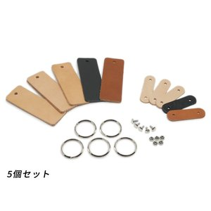 角型キーホルダーキットセット アソート 2.6×7.2cm 5ヶ入り【メール便対応】 [ぱれっと]  レザークラフト皮革キット lc-palette