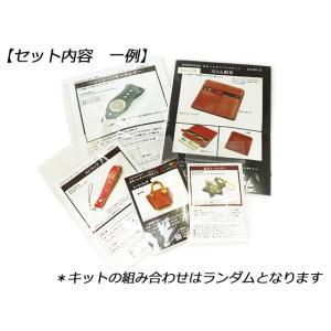 練習用キットパック(B級品)【メール便対応】 [ぱれっと]  レザークラフト皮革キット lc-palette