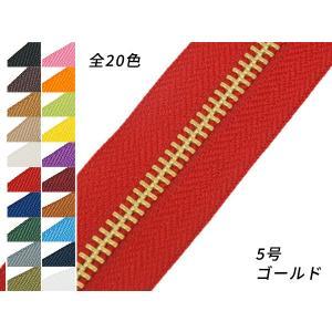 【YKK】金属ファスナー 5号 両用 ゴールド (メートル売り) 全20色 1m【メール便対応】 [ぱれっと]  レザークラフトファスナー|lc-palette