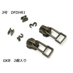 【YKKスライダー】金属ファスナー用 スラス上下留めセット 3号 DFDHR1 GKB(アンティック) 2ヶ入【メール便対応】 [ぱれっと]  レザー|lc-palette