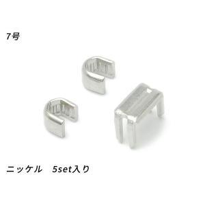 【YKK】金属ファスナー用 上下留めセット 7号 ニッケル 5set【メール便対応】 [ぱれっと]  レザークラフトファスナー|lc-palette