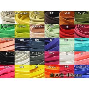 ピッグスエードレース 全30色 5mm巾×90cm 約0.7mm厚 1組5本【メール便対応】 [SEIWA]  レザークラフト副資材 革ひも