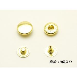 バネホックボタン 小 真鍮無垢 11.5×4.5mm 10ヶ...