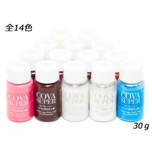 コバスーパー 全14色 30g[SEIWA]  レザークラフト染料 溶剤 接着剤 lc-palette