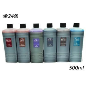 ローパスバチック【大】 全24色 500cc[SEIWA]  レザークラフト染料 溶剤 接着剤 lc-palette