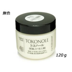 トコノール 無色/黒/茶 120g[SEIWA]  レザークラフト染料・溶剤・接着剤 コバ仕上げ