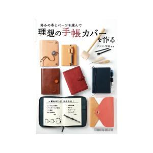 好みの革とパーツを選んで 理想の手帳カバーを作る【メール便対応】 [スタジオタッククリエイティブ]  レザークラフト書籍|lc-palette