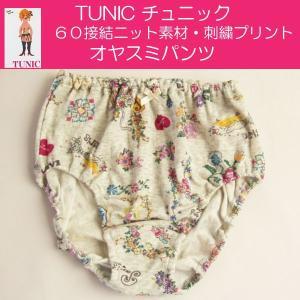 チュニックの60接結素材の刺繍プリントシリーズのオヤスミパンツです。  【素材】 60番手の細い綿糸...