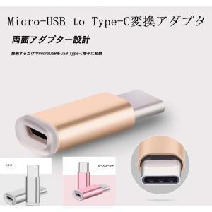 USB Type C 変換アダプタ (microBメス - USBCオス) 【Xperia XZS/...