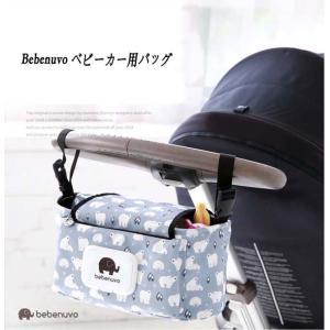 ベビーカーバッグ オーガナイザー 収納バッグ ママ助け フラップ付きマザーズバッグ多機能小物入れ ドリンクホルダー ティッシュポーチ付き
