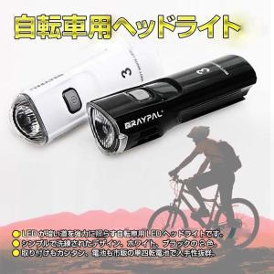 ● LEDが暗い道を強力に照らす自転車用LEDヘッドライトです。 ● シンプルで洗練されたデザイン、...