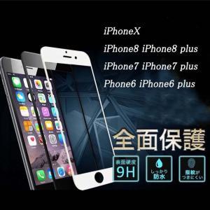iPhoneX iPhone8 iPhone8 plus iPhone7 iPhone7 plus全面保護「ブルーライトカット」フィルム ガラスフィルム 高透過率性能|lcsime-shop