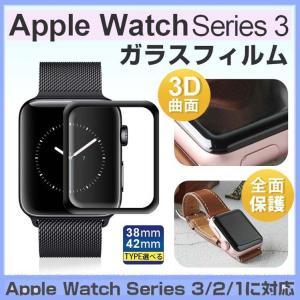 アップル ウォッチ ガラスフィルム ベゼル部 保護 3d曲面Apple WatchSERIES3 S2 S1 38mm 42mm SERIES4 44mm 40mm  3D曲面フルカバー強化ガラスフィルム 送料無料|lcsime-shop