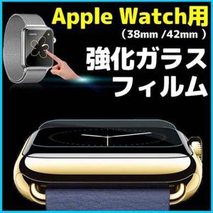 Apple Watch 38mm /42mm 高強度9H 0.26mm 2.5D ラウンドカット 保護フィルム フルカバー ガラスフィルム 液晶保護フィルム 強化ガラス ガラスシート  高透過性|lcsime-shop