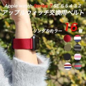 アップルウォッチ各シリーズ 専用バンド Apple watch ベルト バンド 交換バンド 連結パーツ付属 取り付け簡単 38mm 42mm 40mm 44mm ビジネス ナイロン B25 lcsime-shop