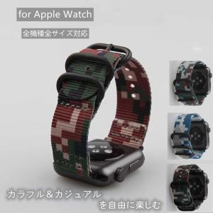 アップルウォッチ44mm 40mm 38mm / 42mm用専用バンド  Apple watch ベルト バンド 交換バンド  連結パーツ付属 取り付け簡単  ビ 迷彩 ジネス ナイロン B33 lcsime-shop