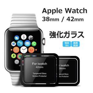 Apple Watch 38mm /42mm 高強度9H 0.26mm 2.5D ラウンドカット黒縁保護フィルム フルカバー ガラスフィルム 液晶保護フィルム 強化ガラスガラスシート 高透過性|lcsime-shop