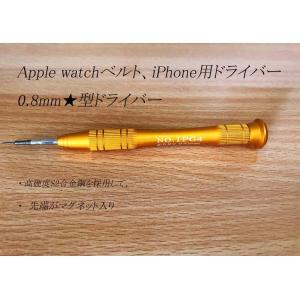 ・Apple watch, iPhoneの修理に対して、0.8mmの★型ドライバーを使用いたします。...
