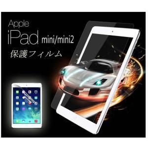 ipadmini mini2/3/4 ipadair ipad air2 フィルム 傷防止 指紋防止 液晶保護シート アイパッドミニ 保護シール 光沢 非光沢 液晶保護 ipadフィルム|lcsime-shop