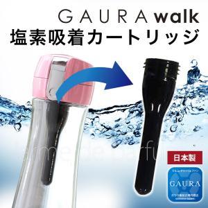 6か月交換推奨 3本セット 水素水携帯サーバー GAURAwalk (ガウラウォーク) 塩素吸着カー...